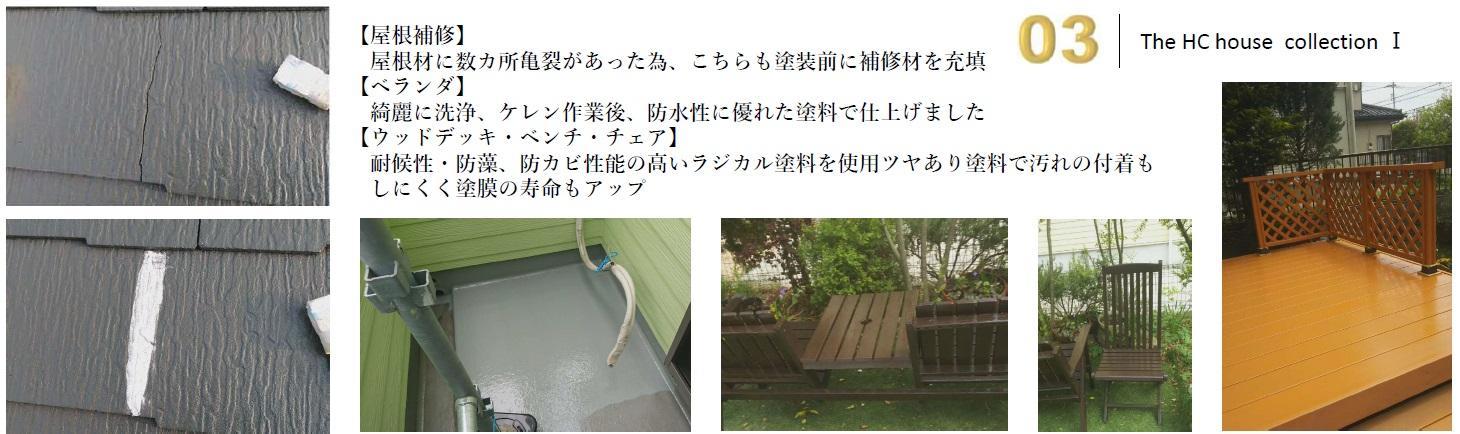 屋根補修.jpg